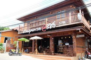 Baan Kun Tuad @Si Chang - Chonburi