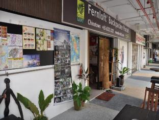 Fernloft City Hostel - Chinatown Singapore - Entrance