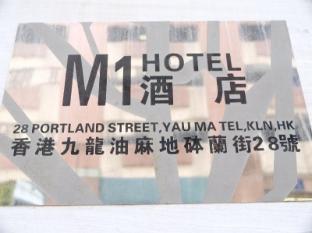 M1 Hotel Hong Kong - Ngoại cảnhkhách sạn