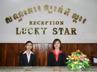 Lucky Star Hotel Phnom Penh - Reception