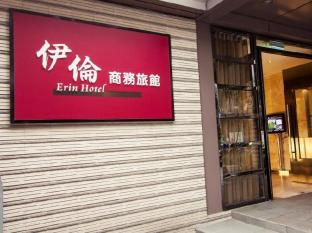 Erin Hotel Taipei - Entrance