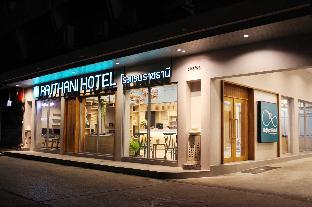 Rajthani Hotel โรงแรมราชธานี