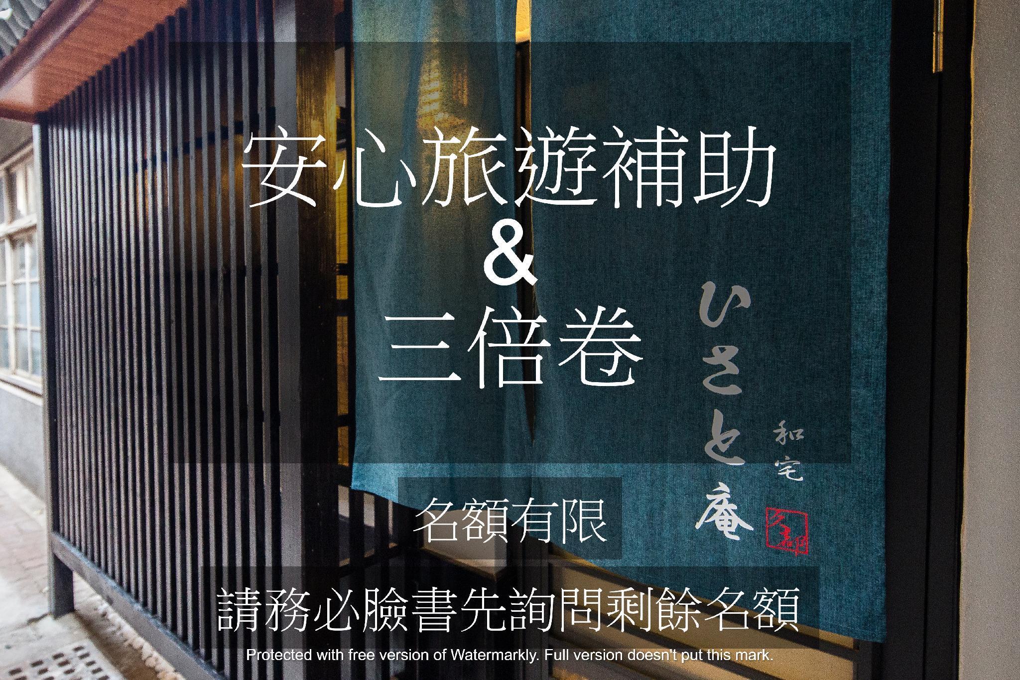 Hisato-an Traditional Japan style Inn
