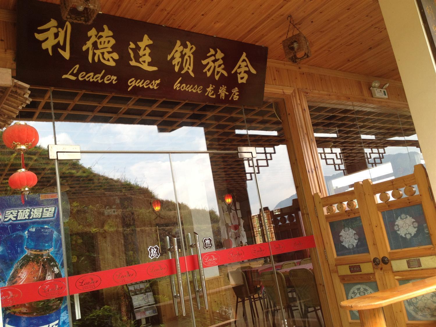 Leader Guest House Longji Branch