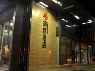 /ms-my/q-city-hotel/hotel/guangzhou-cn.html?asq=3o5FGEL%2f%2fVllJHcoLqvjMFNKf5q4jkMD0etupZ4F8QlIwHmS62GySqMDyJ7tNq2u