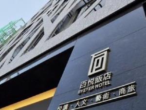 비에여 호텔  (Byeyer Hotel)