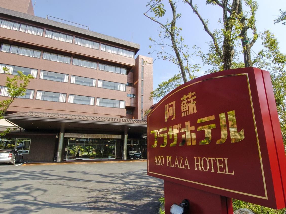 โรงแรมอาโซะ พลาซ่า