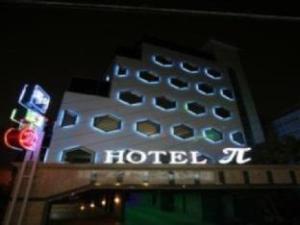 โรงแรม ปิ ทัวริสท์ (Pi Tourist Hotel)