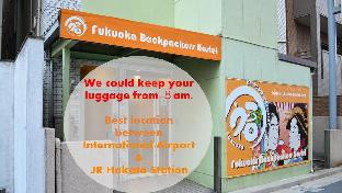 福岡バックパッカーズホステル