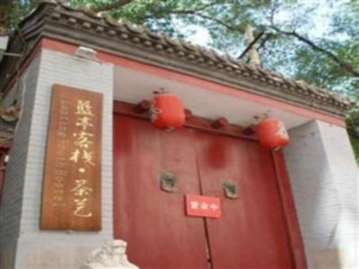 Reviews Beijing Lanting Youth Hostel