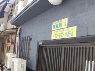 Tsurumibashi II Downtown Hostel