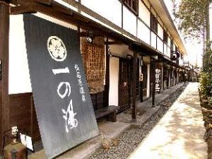 旅笼一之汤 (Hatago Ichinoyu Hotel)