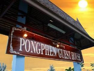 Pong Phen Guesthouse พงษ์เพ็ญ เกสท์เฮาส์