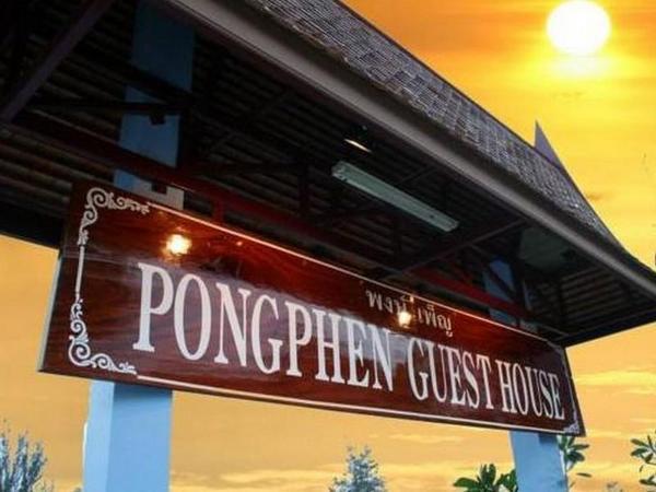 Pong Phen Guesthouse Kanchanaburi