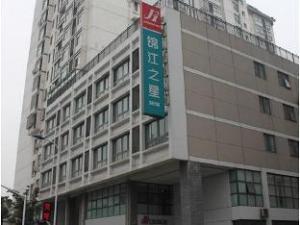 锦江之星常州天宁寺酒店 (Jinjiang Inn Changzhou Tianning Temple)