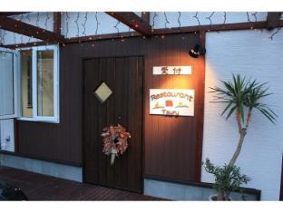 Furano Tsuru Apartments Furano / Biei - Entrance