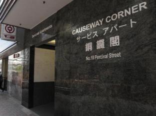 코즈웨이 코너 홍콩 - 입구