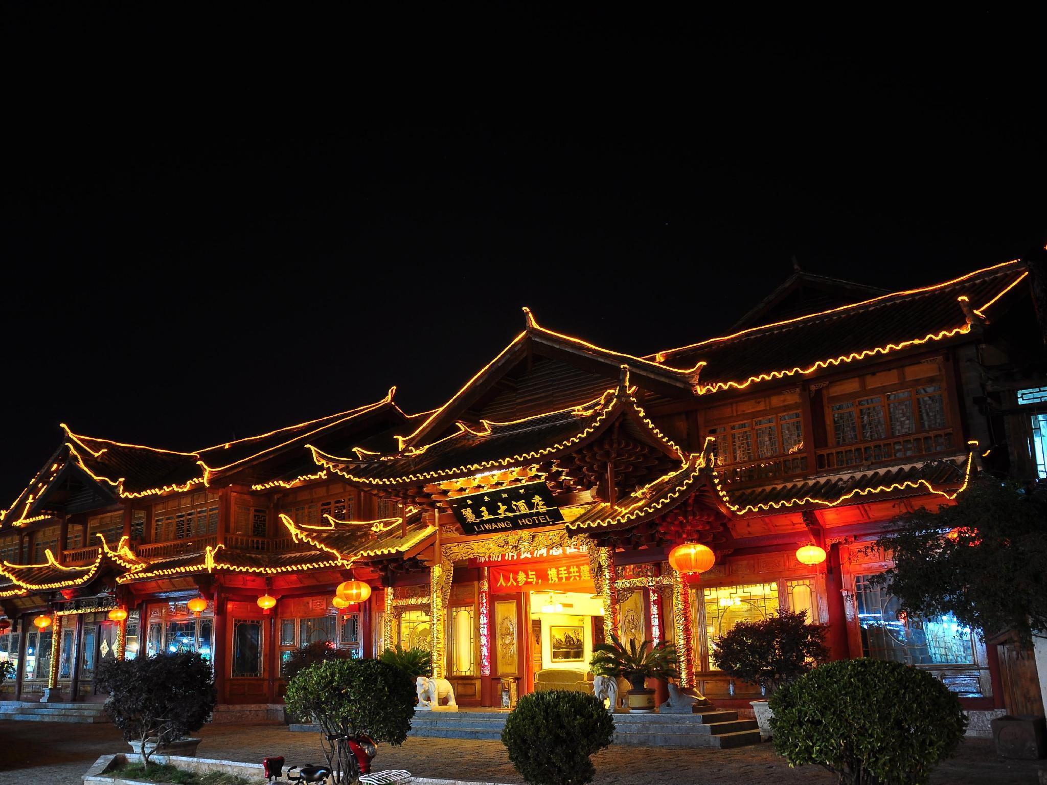 Price Lijiang Liwang Hotel