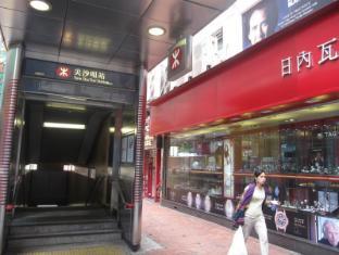 Lily Garden Guest House Hong Kong - Transportation