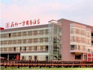 /waterside-hotel/hotel/dongguan-cn.html?asq=jGXBHFvRg5Z51Emf%2fbXG4w%3d%3d