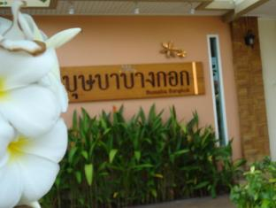 Bussaba Bangkok Suvarnabhumi Airport Hotel Bangkok - Exterior
