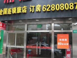 Pujiang Star Inn Shanghai Xujiahui Branch