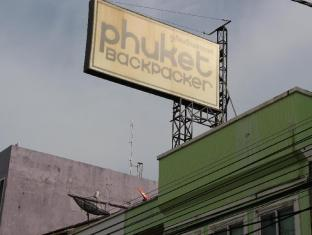 Phuket Backpacker Hostel Phuket - Tampilan Luar Hotel