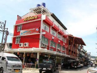 Phuket Cyber Inn