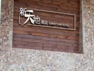 Sunny Day Hotel, Mong Kok Hongkong - zunanjost hotela