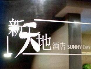 Sunny Day Hotel, Mong Kok Hong Kong - Interior do Hotel