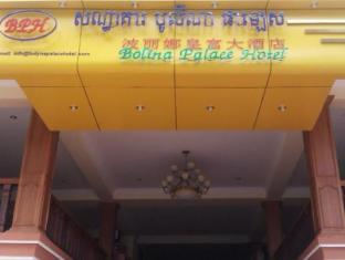 Bolina Palace Hotel