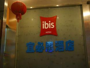 Hotel Ibis Hangzhou Song Dynasty Hangzhou - Reception