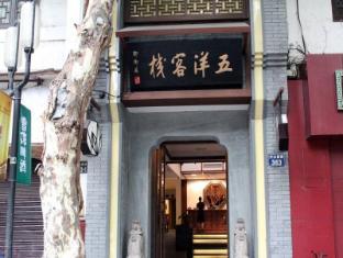 Wuyang Star Inns & Hotels Hangzhou Yujie Branch