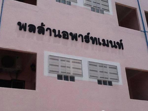 Ponlaan Apartment Nakhonratchasima