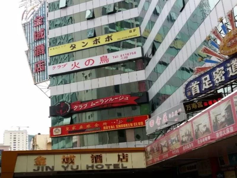 Jin Yu Hotel Zhuhai