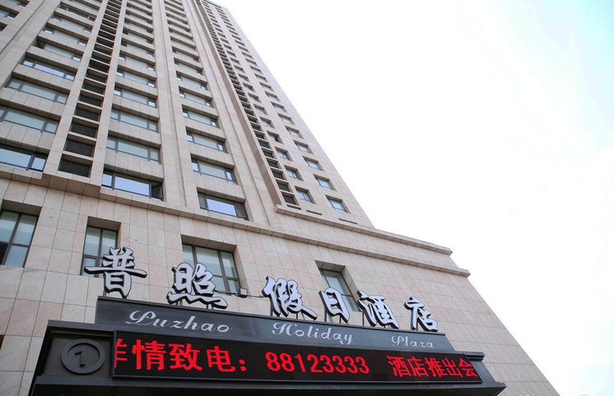 Dalian Puzhao Holiday Hotel