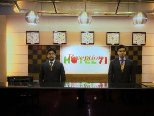 Hotel 71 Dhaka - 71 Main Reception