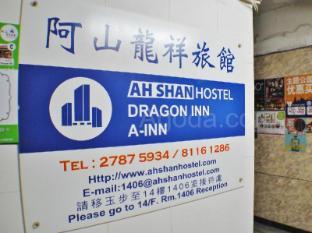 Ah Shan Hostel Hong Kong - Hotellin ulkopuoli