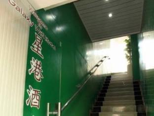 Galaxy Wifi Hotel Hong Kong - Interior