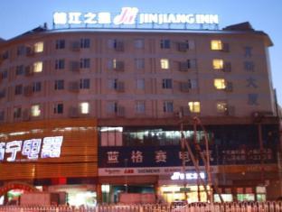 Jinjiang Inn Beijing Zhongguancun
