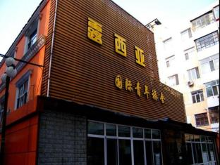 /harbin-russia-international-youth-hostel/hotel/harbin-cn.html?asq=jGXBHFvRg5Z51Emf%2fbXG4w%3d%3d