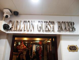 Carlton Guest House - Las Vegas Group Hostels HK Hong Kong - Lobby Area with CCTV