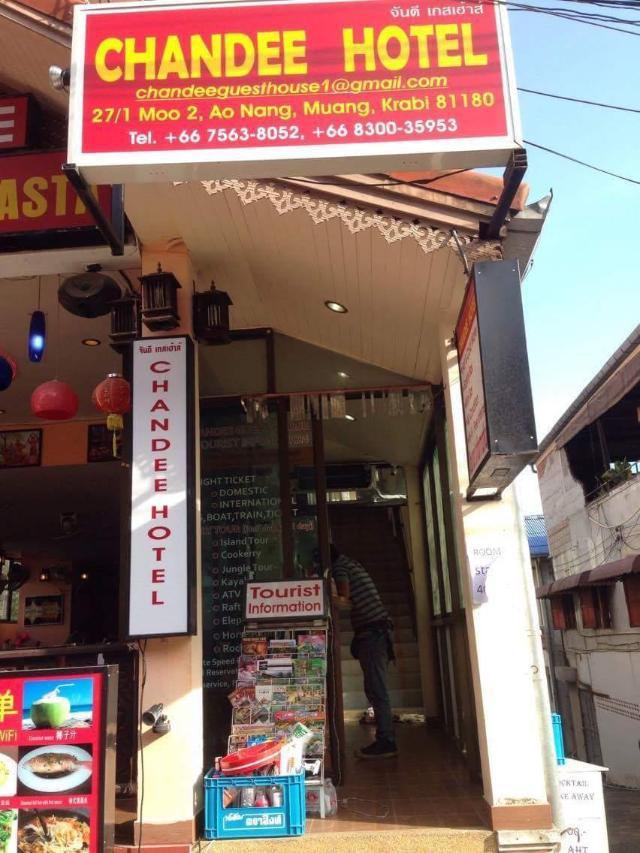 จันดี เกสต์เฮาส์ – Chandee Guesthouse