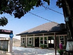 U Village Hotel And Villa