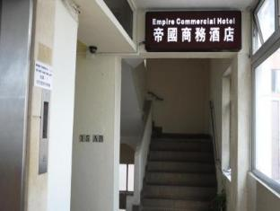 Dynasty Commercial Hotel Hongkong - Inngang