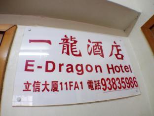 E-Dragon Hotel Hongkong - Wejście