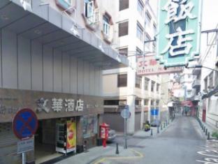 Man Va Hotel Makao - Eksterijer hotela
