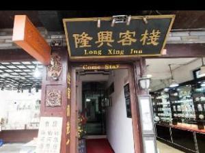 Zhouzhuang Longxing Inn