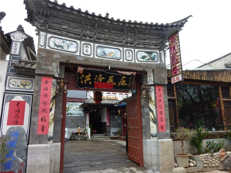 Dali Hong Yuan Inn