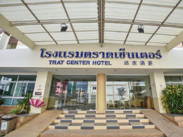 โรงแรมตราด เซ็นเตอร์ – Trat Center Hotel